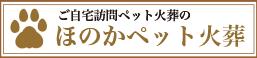 福岡のペット火葬・葬儀は【ほのかペット火葬】